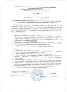 Приказ-№25_Об-СП-от-22.08.2016