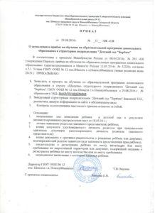 Приказ-№31_Об-СП-от-29.08.2016