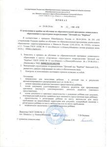 Приказ №32_Об-СП от 29.08.2016