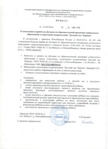 Приказ-№36_Об-СП-от-01.09.2016