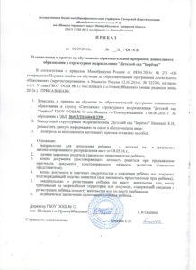Приказ-№38_Об-СП-от-06.09.2016