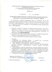 Приказ-№39_Об-СП-от-20.09.2016