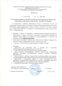 Приказ-№8_Об-СП-от-15.03.2016